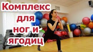 упражнения для ног и ягодиц в домашних условиях видео
