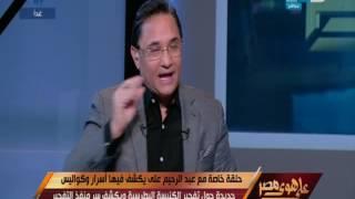 على هوى مصر   أسرار و كواليس تجنيد الشاب المنتحر و الهدف من تفجير الكنيسة..!