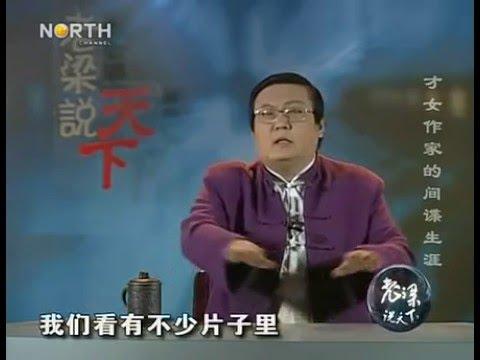 老梁说天下女尸_《老梁说天下》才女作家的间谍生涯 121202 - YouTube