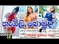 bukiye rasa katha Sinhala Facebook Post (Gossip LK 2019) 8