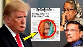 এ কেমন প্রতিবেদন দিল নিউয়র্ক টাইমস !! বাংলাদেশের নির্বাচন ছিল প্রহসনের নির্বাচন । bd politics news