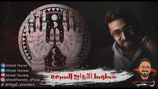 رعب احمد يونس | خطوط الارواح السبعة 1