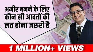 अमीर बनने के लिए कौन सी आदतों की लत होना जरूरी है | Ujjwal Patni | Business seminar | Gurukul