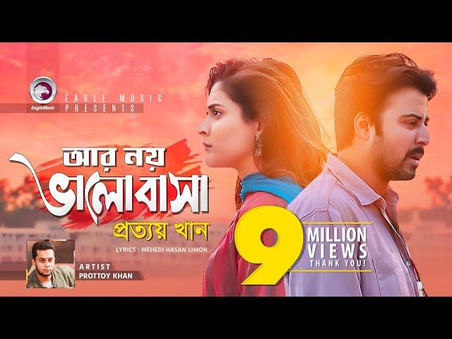 Ar Noy Bhalobasha | Prottoy Khan | Afran Nisho, Mehazabien | Bangla Song | Sandal, Bangla Natok 2019