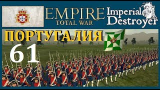 Португалия 61 EMPIRE TOTAL WAR Imperial Destroyer 5.0
