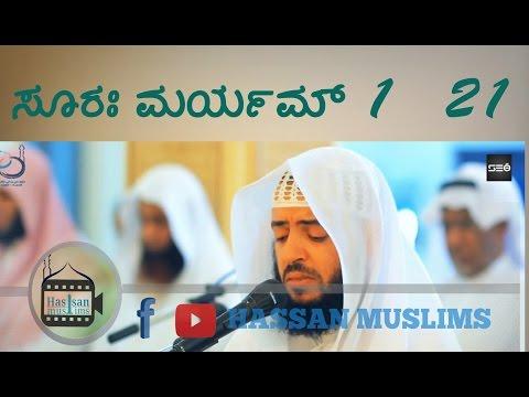 [ಕನ್ನಡ] ಸೂರಃ ಮರ್ಯಮ್ 1-21 , Surah Maryam 1-21, Kannada subtitle