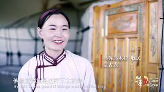 Our story -  the Mongol nationality | CCTV English