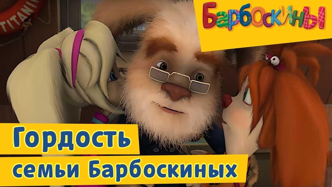 барбоскины-гордость-семьи-барбоскиных-сборник-на-день-победы