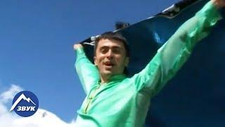 Азамат Цавкилов - День рождения | Официальный клип 2011