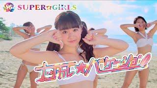 SUPER☆GiRLS / ナツカレ★バケーション Music Video Short ver.