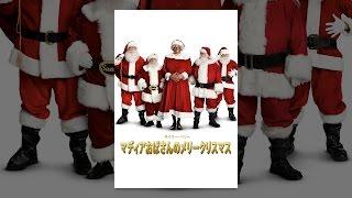 マディアおばさんのメリークリスマス