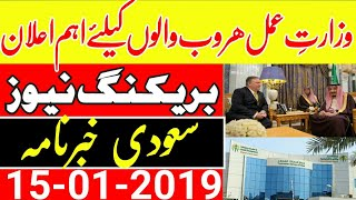 How to Remove Huroob | Saudi News Live TV in Hindi Urdu About Huroob | MJH Studio