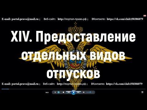 Предоставление отпусков в полиции. Приказ МВД РФ N 50. Адвокат ОНЛАЙН в Санкт-Петербурге.