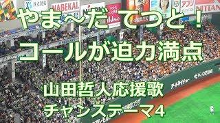2019年4月13日 読売ジャイアンツ vs 東京ヤクルトスワローズ 2回戦 5回...