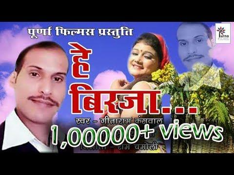 Hey Birja (हे बिरजा ) Letast Garhwali  Song 2018 By Geetaram Kanswal | Ram Chamoli | Purna Films