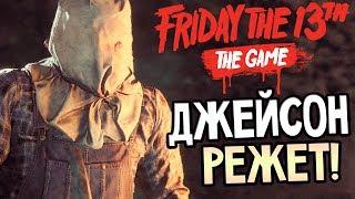 Friday the 13th: The Game — ДЖЕЙСОН ВУРХИЗ СЛУШАЕТСЯ МАМОЧКУ! ДЖЕЙСОН ВУРХИЗ НАВОДИТ СТРАХ!