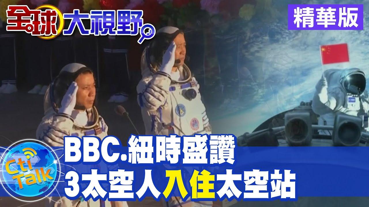 【全球大視野】陸神舟十二號完成對接 太空站核心艙構造揭密@全球大視野   20210617 精華版