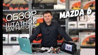 Штатная магнитола Phantom DVM-7560G iS для Mazda 6 2012-2015. Обзор