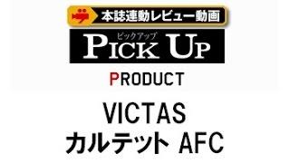 卓球王国2016年7月号掲載『PICK UP』で紹介したカルテット AFC[VICTAS...