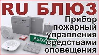 RU БЛЮЗ - прибор пожарный управления средствами оповещения