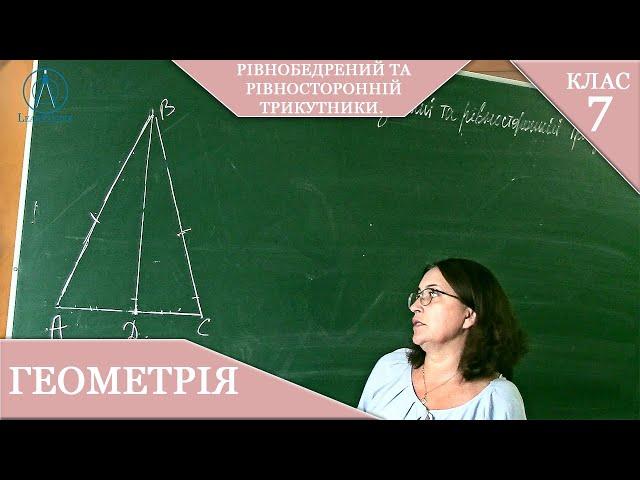 7 клас. Геометрія. Рівнобедрений та рівносторонній трикутники.