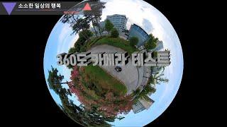360도 액션캠 촬영 편집_연습작품(1)