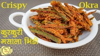 Kurkuri Bhindi Recipe | How to Make Crispy Okra | Bhindi Kurkuri | Bhindi Fry | कुरकुरी भिंडी