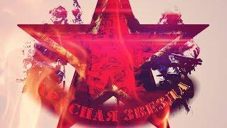 Красная Звезда vs Красная Звезда. Запустились на рм