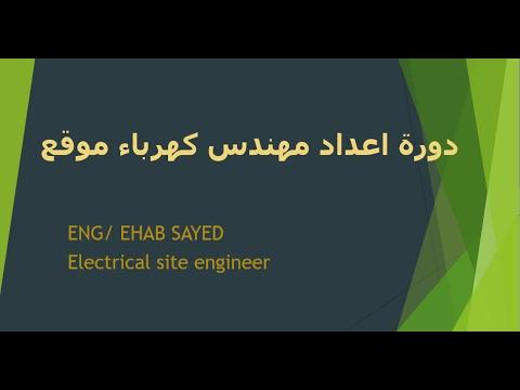 دورة اعداد مهندس كهرباء موقع - الدرس الاول (Ring Main Unit)