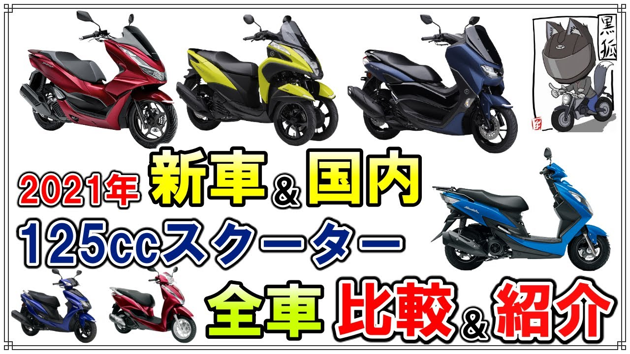 【2021年】新車で購入できる125ccスクーターを比較&ご紹介!【原付二種】