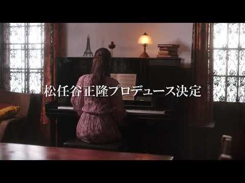 森保まどか「悲愴」ティザー / HKT48[公式]