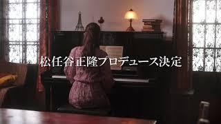 HKT48の1期生 森保まどか ソロピアノアルバムプロジェクト プロデューサ...