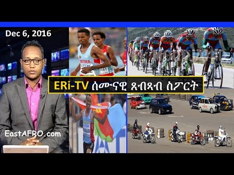 Eritrean ERi-TV Sports Weekly News (December 6, 2016) | Eritrea