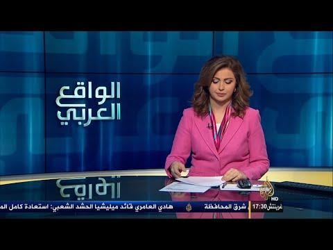 الواقع العربي مع إيمان عياد - كيف أصبحت مدينة بنغازي بعد عملية الكرامة؟