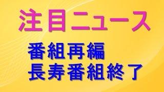 NHK「スタジオパークからこんにちは」3月で終了。後番組は? 記事引...