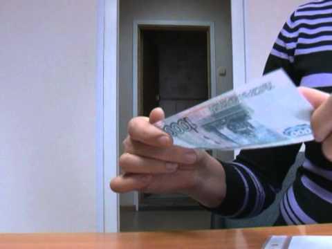 18 09 12 Обман купюрами банка приколов