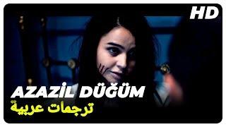 Azazil Düğüm | فيلم رعب تركي الحلقة الكاملة مترجم للعربية