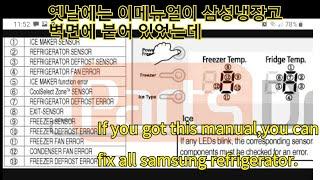 삼성 프렌치타입 제상센서 이상 에러와 냉동 냉장실 제상…