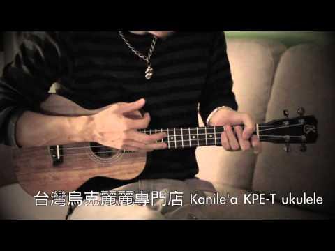 台灣烏克麗麗專門店 Kanile'a KPE-T 田馥甄 LOVE