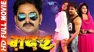 Superhit Movie - ग़दर - GADAR - Super Hit Full Bhojpuri Movie 2017 - Pawan Singh - Bhojpuri Film