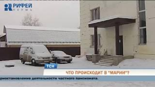 В Перми обнаружили «приют-концлагерь» для пожилых людей
