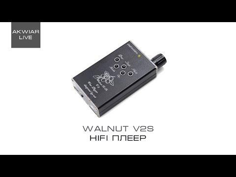 Walnut V2S HiFi плеер с Aliexpress