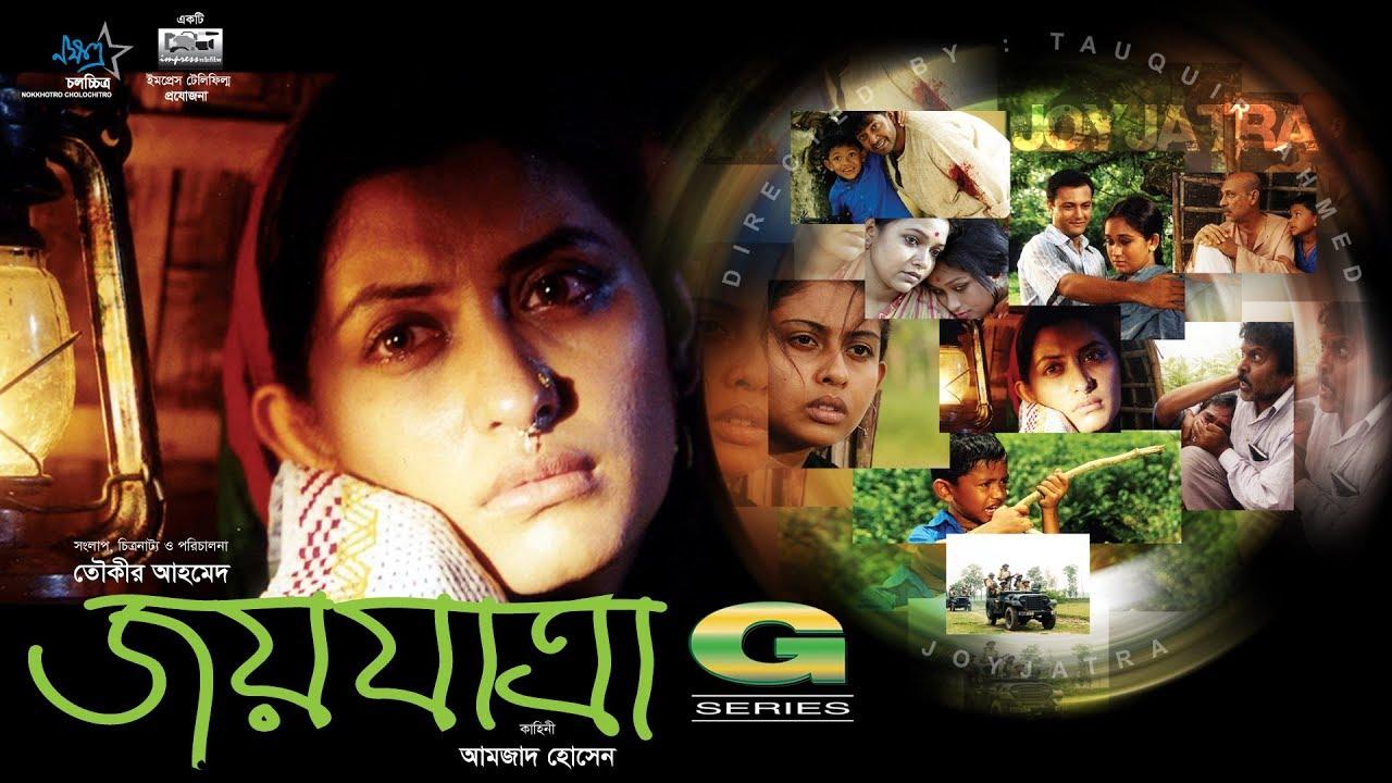 Download HD Bangla Movie | Joyjatra (2004) | Full Movie | Bipasha Hayat | Humayun Faridi | Mosharraf Karim