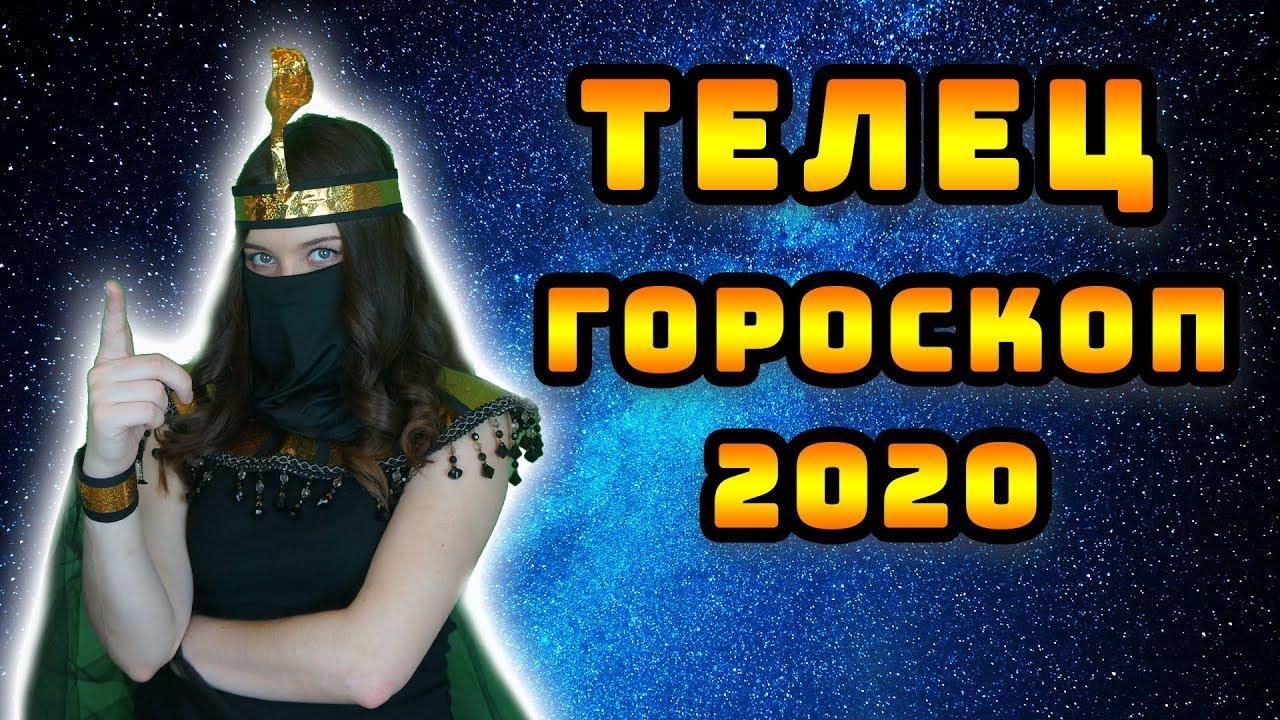 Гороскоп телец на 2020 год стальной крысы реальный точный и правдивый прогноз знак зодиака телец