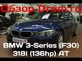 BMW 3-Series 2016 (F30) 318i (136 ?.?.) AT Base - ??????????