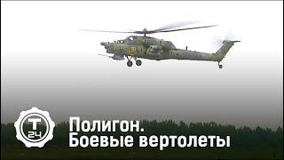 Полигон. Боевые вертолеты(Изучаем основные типы российских ударных вертолетов - Ми-35, Ми-28 и Ка-52. Эти боевые винтокрылые машины создан..., 2013-06-18T13:45:57.000Z)