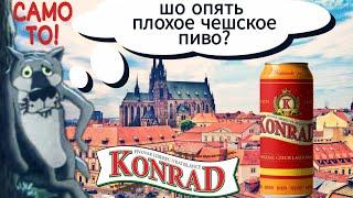 kONRAD - обзор пива. Опять плохое чешское пиво?