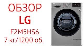 стиральная машина LG FH2U2HDN1