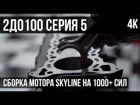 Сборка мотора от NISSAN SKYLINE на 1000+ л.с. для проекта 2ДО100. RB26 Engine Rebuild 1000HP [4K].