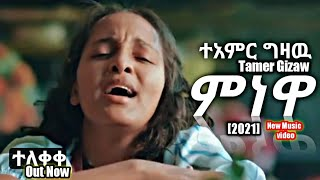(ምነዋ) Tamer Gizaw [menewa] ተአምር ግዛዉ 2021 New music video| ምነዋ single |hope music Ethiopia